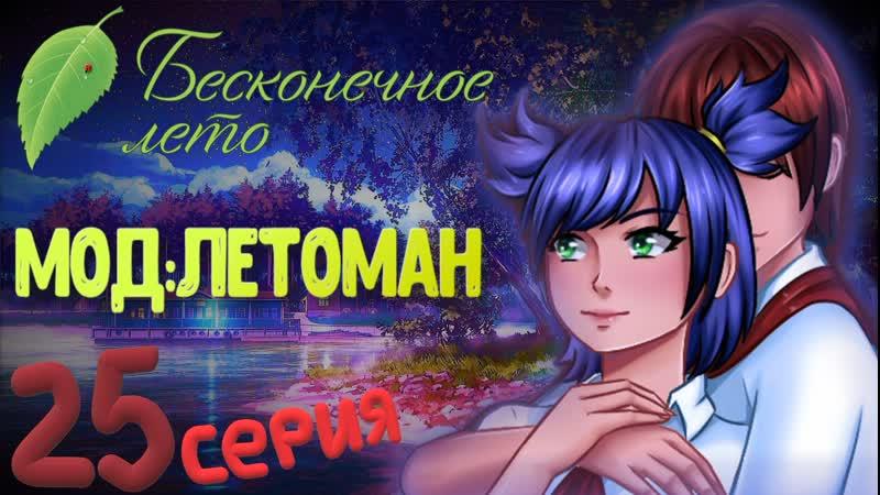 ЛЮБОВЬ МЕЖДУ МИРАМИ Бесконечное Лето Мод Летоман 25 серия