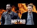 Городская полиция Metro 1997 1080р Перевод Юрий Живов VHS