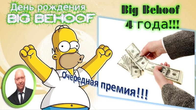 Отзыв о Big Behoof Проект вызывает доверие в сети Премия в День рождения проекта 27 09 2020г