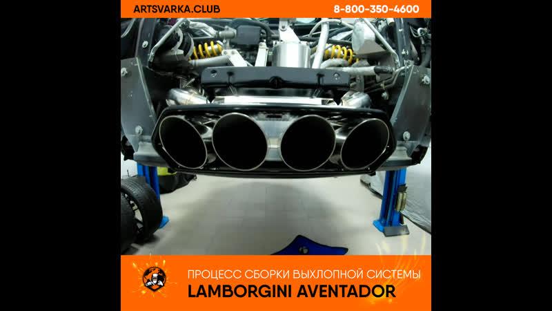 💥 Процесс сборки выхлопной системы для Lamborgini Aventador
