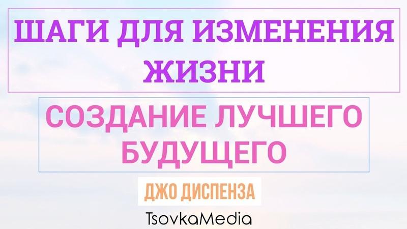 Шаги для изменения жизни Создание нового будущего ~ Джо Диспенза TsovkaMedia