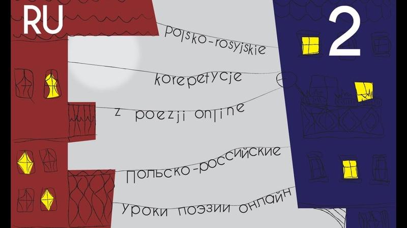 Ирина Ермолова Кинга Прайс Польско российские уроки поэзии онлайн