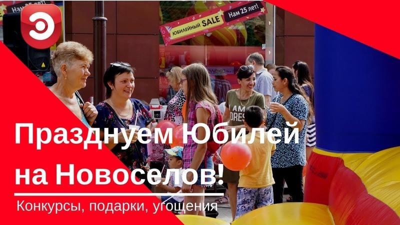 День рождения ЭЛЕКС на Новосёлов! Праздник, подарки, угощения.