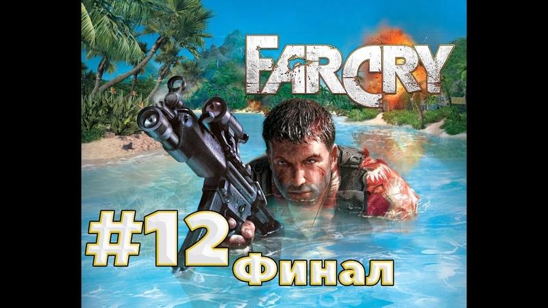 Far Cry: Прохождение 12 (Финал)