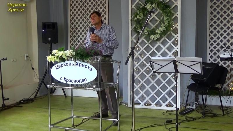 Не пой не свои песни 24 05 2020 Евгений Нефёдов Церковь Христа Краснодар
