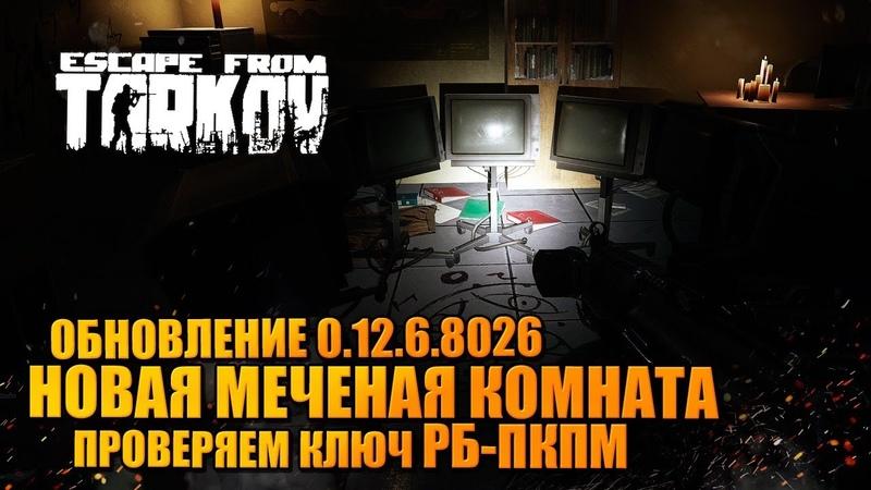 ВЫЛАЗКА В ТАРКОВ 0 12 6 🔥 новая меченая РБ ПКПМ комната сисадмина