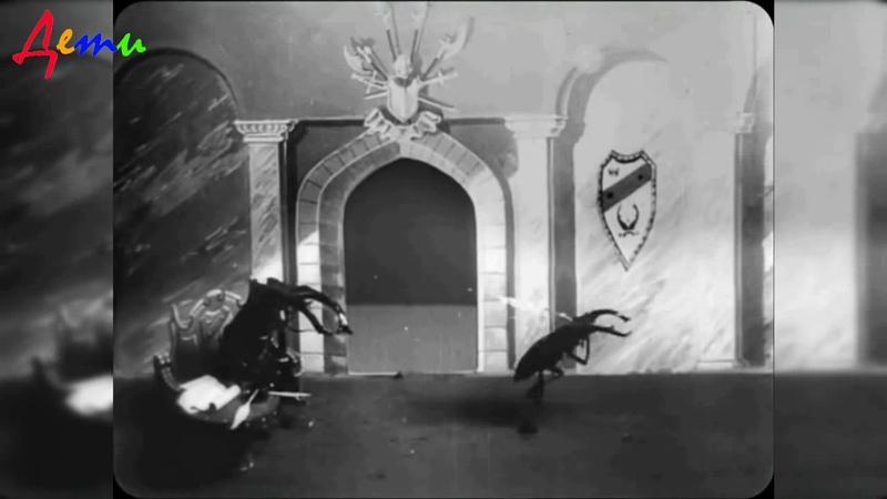 Мультфильм Прекрасная Люканида, или война рогачей и усачей (1912)