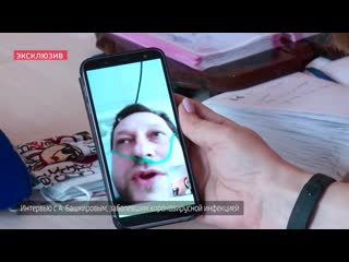 Эксклюзивное интервью с кузбассовцем, который заболел коронавирусом