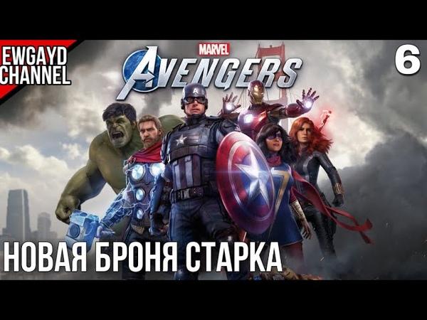 Прохождение Marvel's Avengers PS4 pro Мстители Часть 6 НОВАЯ БРОНЯ СТАРКА