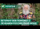 Живущий в Молдавии советский ветеран получит дорогую медицинскую помощь ФАН ТВ