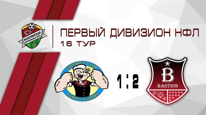 Funny Fellows 1 2 Бастион Д Первый Дивизион НФЛ Обзор матча
