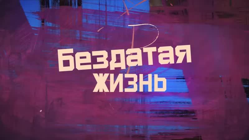 Бездатая Жизнь 2 Серия Сериал БезДатая Жизнь Сорванный концерт и новые отношения