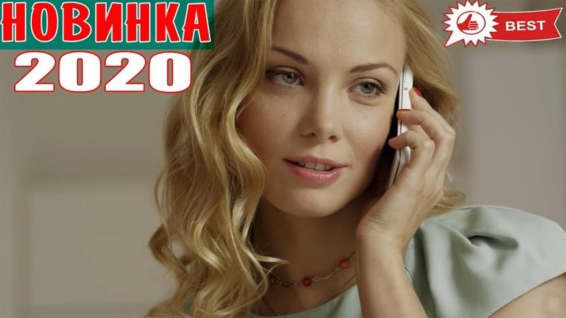 КРАСИВЕЙШИЙ фильм рекомендуется всем ПРОШЛОЕ УМЕЕТ ЖДАТЬ Русские мелодрамы 2020 новинки фильмы HD