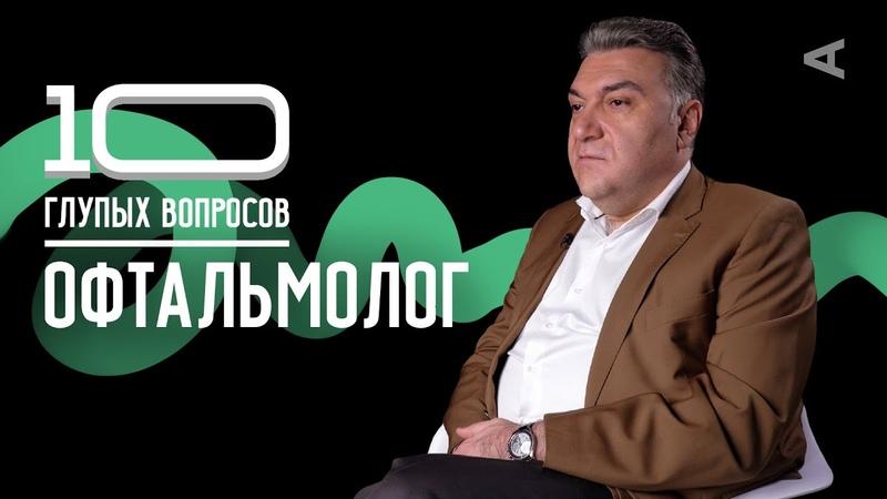 10 глупых вопросов ОФТАЛЬМОЛОГУ ВЫПУСК 100