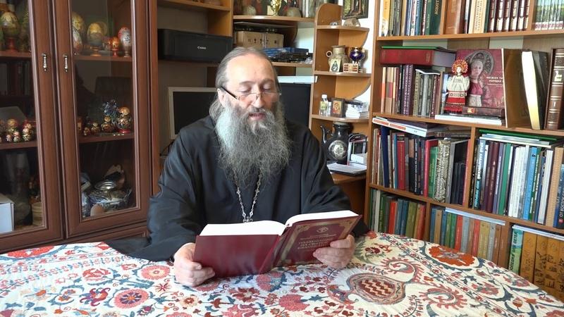 Акция «Читаем и изучаем Евангелие вместе», выпуск 1 исцеление бесноватого отрока