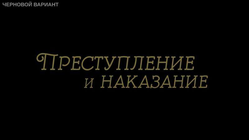 [Черновой вариант] Буктрейлер - Преступление и наказание