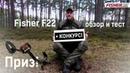 Fisher F22 - обзор и конкурс: выиграй металлоискатель!