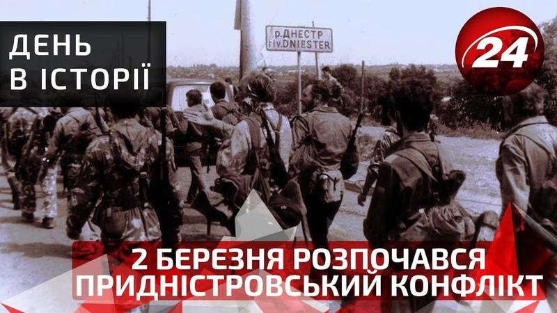 День в історії 2 березня розпочався Придністровський конфлікт
