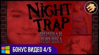 Night Trap: The Movie / Ночная ловушка: Полный Фильм, на русском