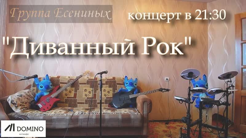 Диванный концерт группы Есениных