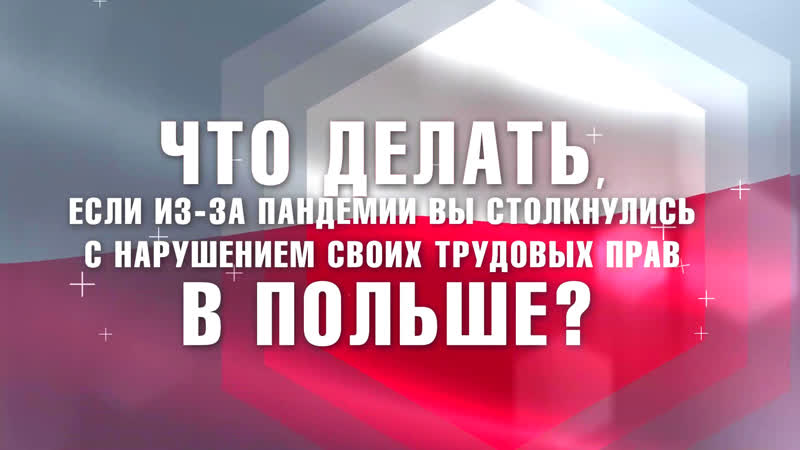 Что делать если из за пандемии вы столкнулись с нарушениями трудовых прав в Польше