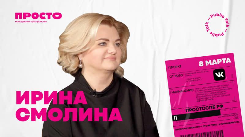 PUBLIC TALK с Ириной Смолиной