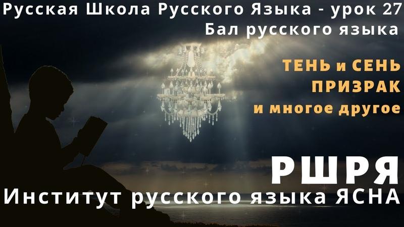 📚 РУССКАЯ ШКОЛА РУССКОГО ЯЗЫКА 27 УРОК ТЕНЬ И СЕНЬ 📚 УРОКИ РУССКОГО ЯЗЫКА 📚 РУССКИЙ ЯЗЫК ШКОЛА 📚