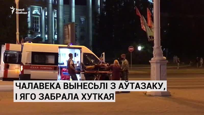 Возле Академии наук скорая забрала из автозака задержанного.