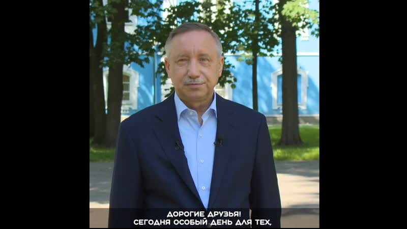 Обращение Губернатора Санкт Петербурга Александра Дмитриевича Беглова ко Дню реставратора