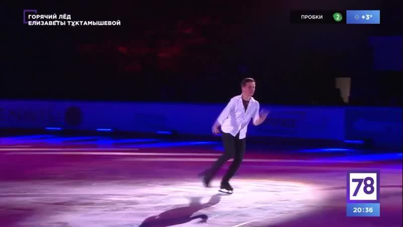 Mikhail Kolyada EX 9.03.2020 Tuktamysheva s Hot Ice show Alternative Muse Feeling Good