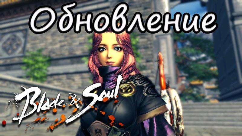 Blade and Soul Повелитель молний Обновление от 23 06 2020