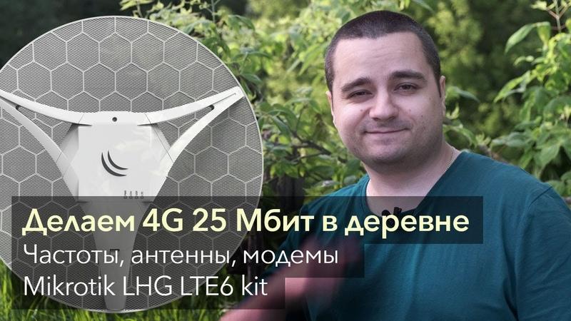 Всё о мобильном Интернет в деревне антенны модемы сети частоты MikroTik LHG LTE6 kit