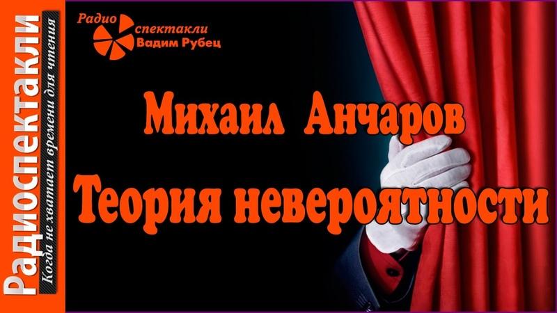 Теория невероятности Михаил Анчаров радиоспектакль