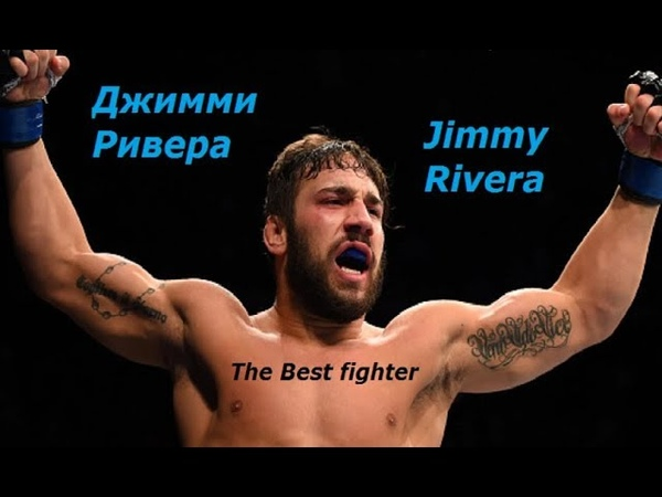 Лучший боец мира Джимми Ривера Highlights Jimmy Rivera