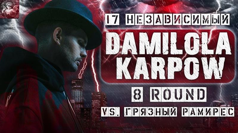 Damilola Karpow Noize MC За гранью здравого смысла 8 раунд 17 независимый баттл 17ib 8 round