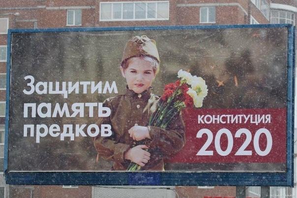 В Томске повесили прекрасный баннер в поддержку голосования по конституции Оказывается, проголосовав за мы защитим память предков. Сперва чиновники рассказывают, что один лидер наших предков
