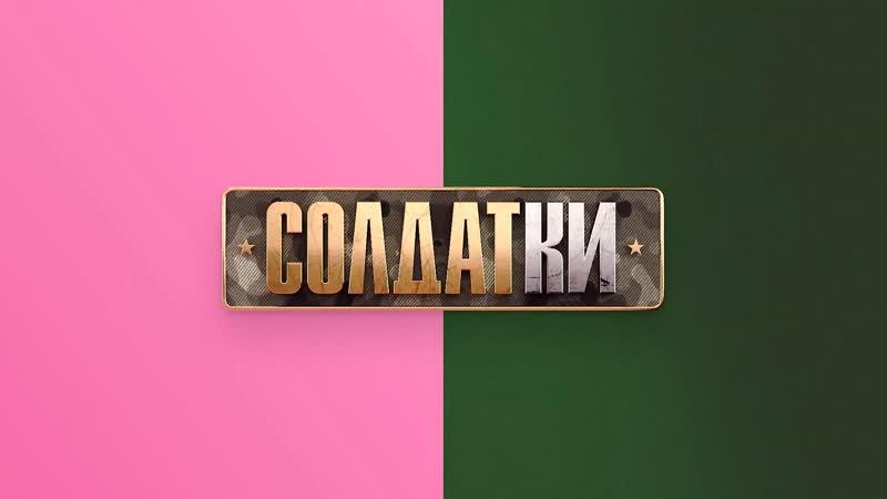 Реалити Солдатки ТНТ