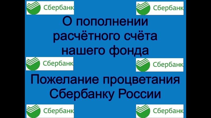 О пополнении расчётного счёта нашей организации Пожелание процветания Сбербанку и совет Г О Грефу