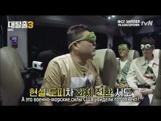 The Great Escape 3 / Великий Побег 3 - эпизод 11 из 13 [рус.саб]