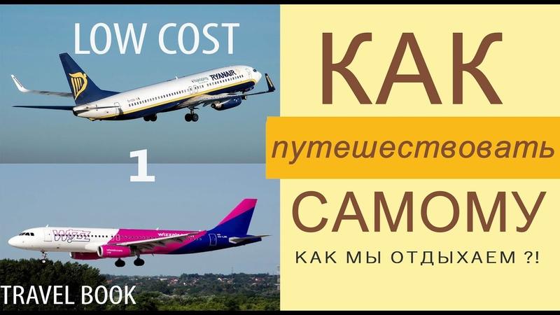 Как путешествовать самому ЛОУ КОСТЫ Как добраться Ryanair WizzAir EasyJet МАУ Flixbus Дорога