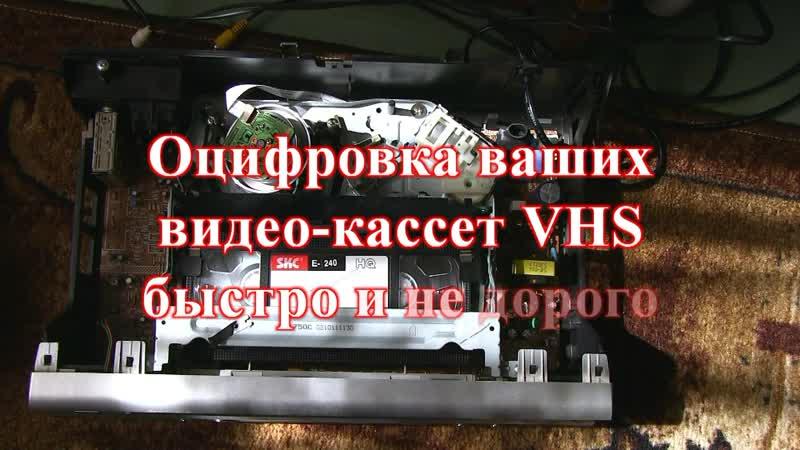 Оцифровка ваших видео кассет VHS