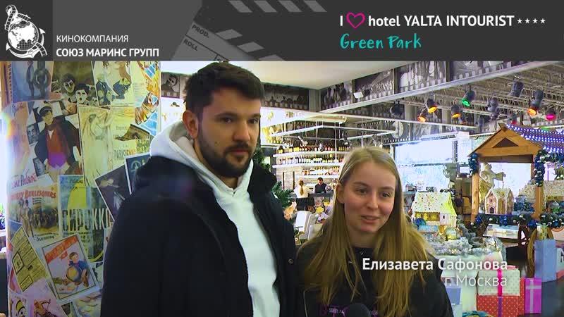 Реакция молодой пары на организацию новогоднего банкета в Отеле Yalta Intourist