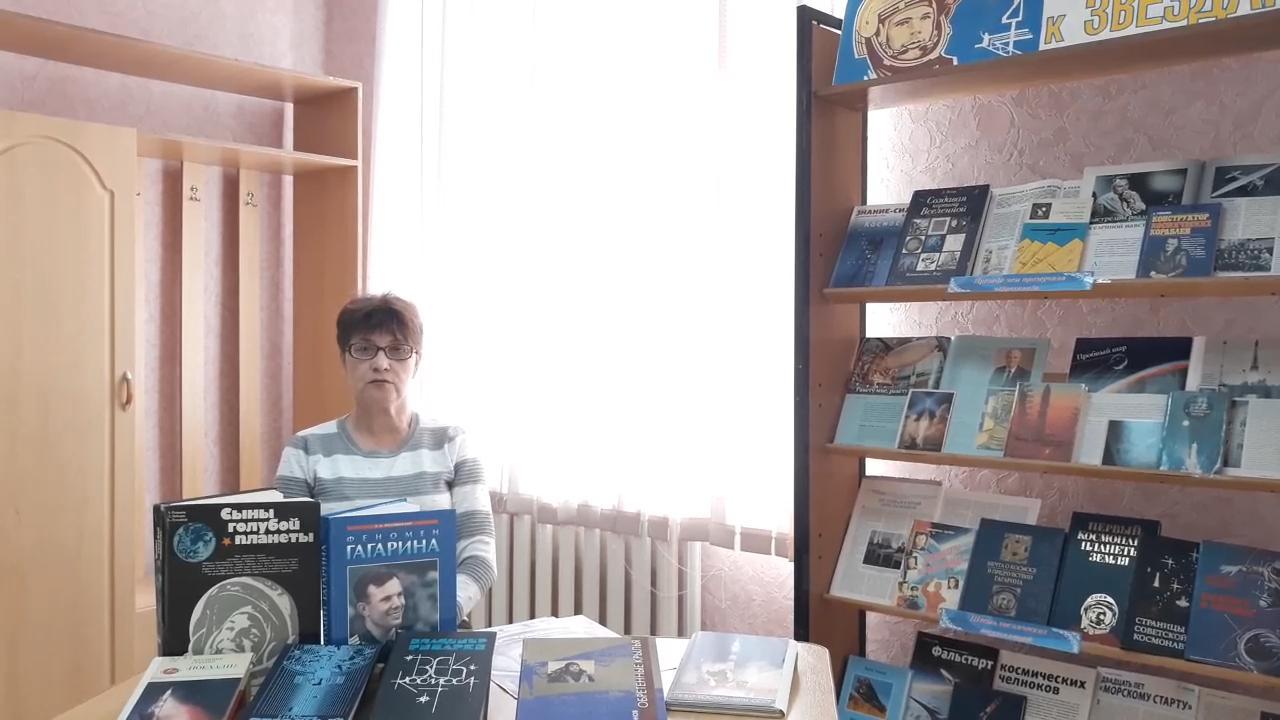 Сотрудники Центральной библиотеки Петровска подготовили библиообзор «Космическая слава земли саратовской»
