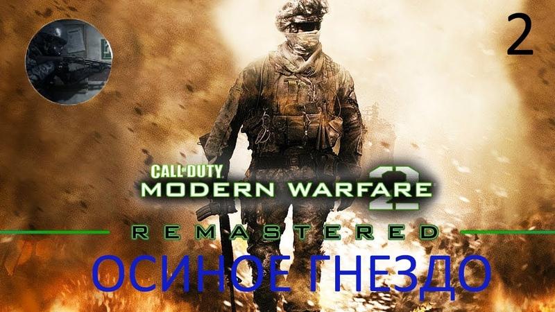 Прохождение Call of Duty Modern Warfare 2 Часть 2 Осиное гнездо