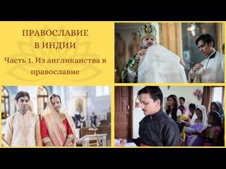 Православие в Индии. Часть 1. Из англиканства в православие.