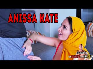 Mylf Anissa Kate порно секс милфа анал минет большие сиськи Трах, all sex, porn, big tits , Milf, инцест, порно blowjob