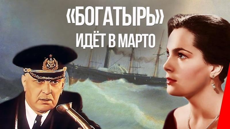 Богатырь идёт в Марто 1954 СССР Украина