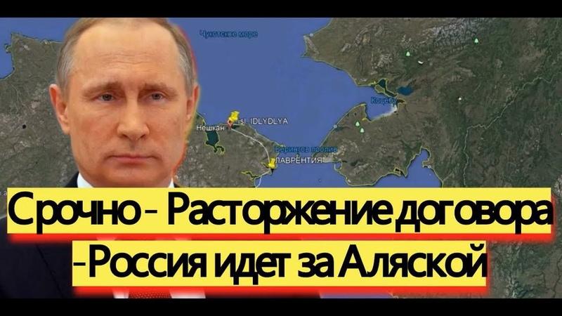 Срочное расторжение договора Россия идет за Аляской новости