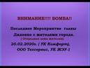ВНИМАНИЕ БОМБА Последняя встреча жителей с Диденко Собрание 20 02 2020г часть 9