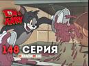 148. Перемирие (♥Том и Джерри) Мультики все серии сезоны для детей мультсериалы